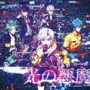 【アルバム】アプリ アルゴナビス from BanG Dream! AAside 銀の百合/バンザイRIZING!!!/光の悪魔 Ctypeの画像