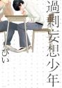 【ドラマCD】過剰妄想少年の画像