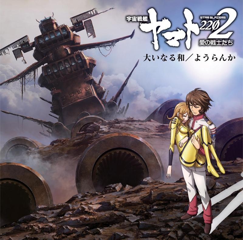 【主題歌】OVA 宇宙戦艦ヤマト2202 愛の戦士たち 主題歌「大いなる和/ようらんか」/山寺宏一/ありましの with MayTree