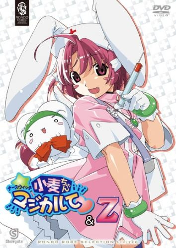 【DVD】ナースウィッチ小麦ちゃんマジカルて&Z 期間限定生産
