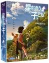 【Blu-ray】映画 星を追う子ども Blu-ray BOX 特別限定生産版の画像