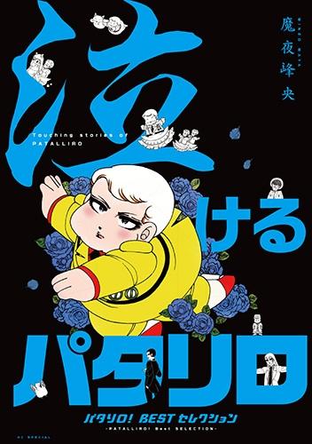 【コミック】『泣けるパタリロ』-パタリロ!Bestセレクション-