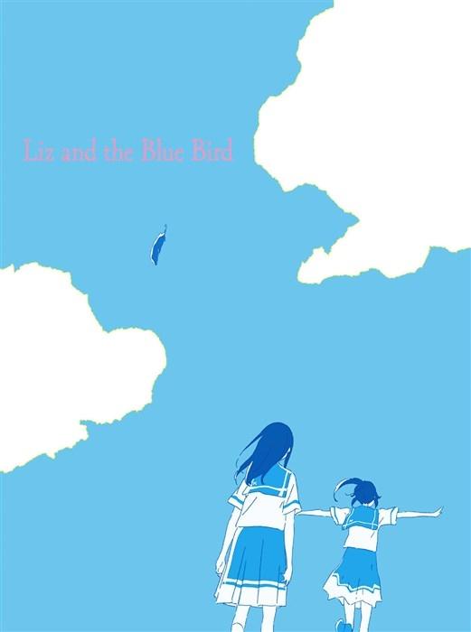 【Blu-ray】劇場版 リズと青い鳥 台本付数量限定版