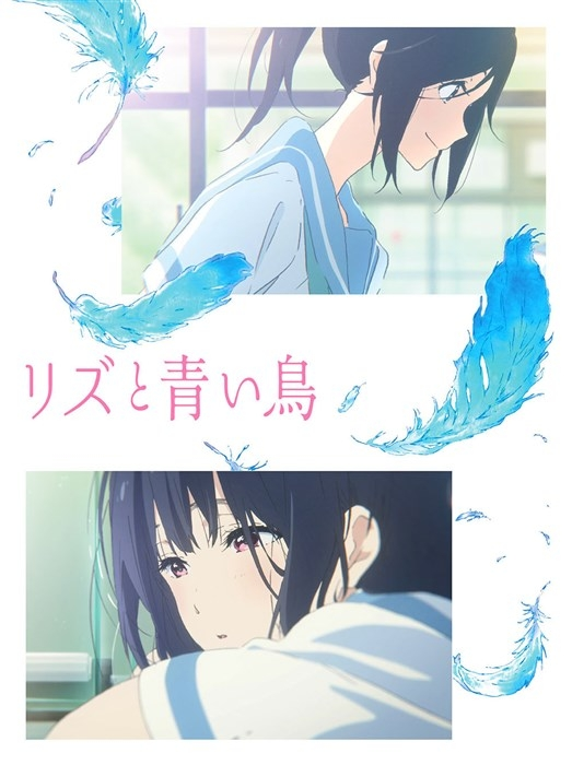 【Blu-ray】劇場版 リズと青い鳥 通常版