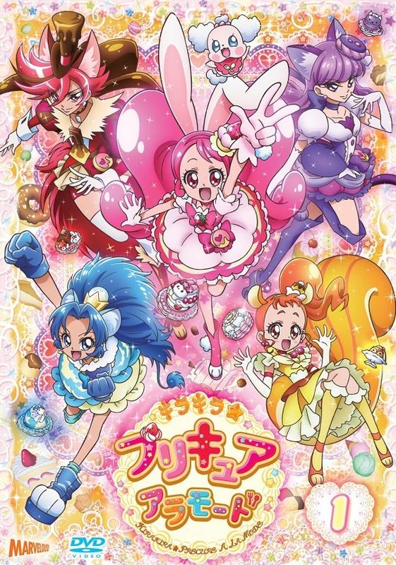 【DVD】TV キラキラ☆プリキュアアラモード vol.1