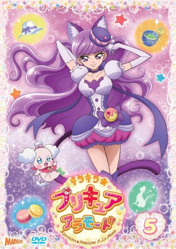 【DVD】TV キラキラ☆プリキュアアラモード vol.5