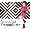 【主題歌】TV ガールズ&パンツァー OP「Dream Riser」/ChouCho 通常盤の画像