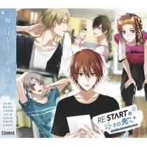 ALIVE SOARA DramaCD vol.4 RE:STARTのその先へ