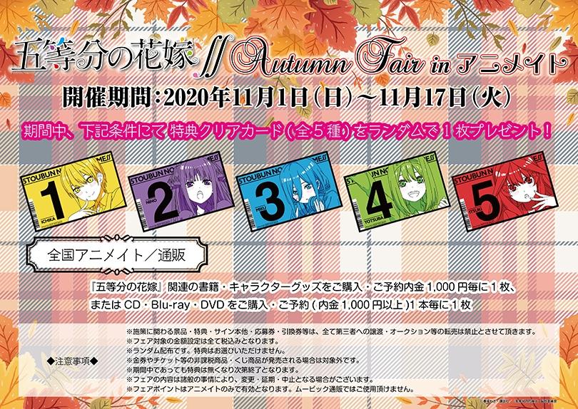 五等分の花嫁∬ Autumn Fair in アニメイト画像