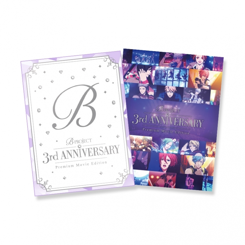 【Blu-ray】B-PROJECT 3rd Anniversary Premium Movie Edition