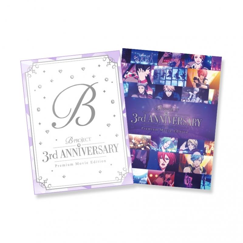 【Blu-ray】B-PROJECT 3rd Anniversary Premium Movie Edition