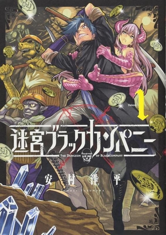 【コミック】迷宮ブラックカンパニー(1)