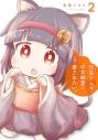 【コミック】社畜さんは幼女幽霊に癒されたい。(2)の画像