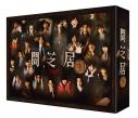 【Blu-ray】TV 実写 闇芝居(生) Blu-ray BOXの画像