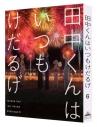 【Blu-ray】TV 田中くんはいつもけだるげ 6 特装限定版の画像