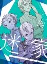 【DVD】TV 迷家 -マヨイガ- 4の画像