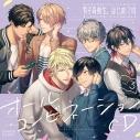 【ドラマCD】男子高校生、はじめての オールコンビネーションCD vol.3 通常盤の画像