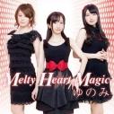 【主題歌】ラジオ はみらじ!! テーマ「Melty Heart Magic」/ゆのみ (大坪由佳・山本希望・荒川美穂) 通常盤の画像