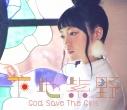 【主題歌】TV ステラのまほう OP「God Save The Girls」/下地紫野 初回限定盤の画像