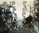 【主題歌】映画 GANTZ:O 主題歌「人間ビデオ」/ドレスコーズ 溺れる盤の画像