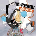 【マキシシングル】ゴミ溜めPEACE ~hal2 re3ix~の画像
