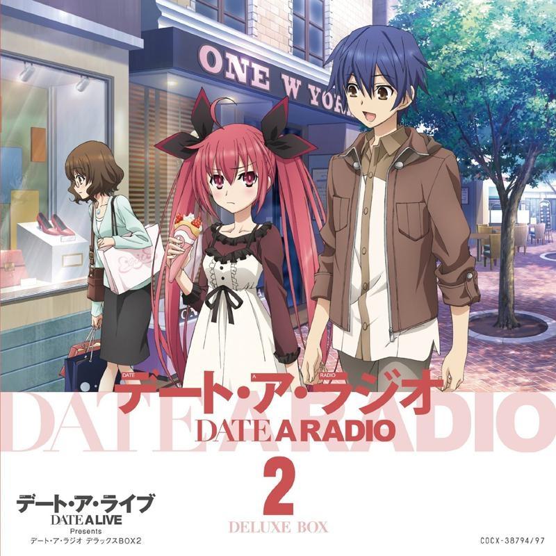 【DJCD】デート・ア・ライブ デート・ア・ラジオ デラックスBOX2