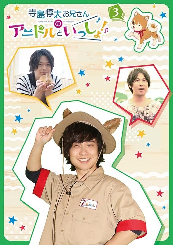 【DVD】TV 寺島惇太お兄さんのアニドルといっしょ! 3