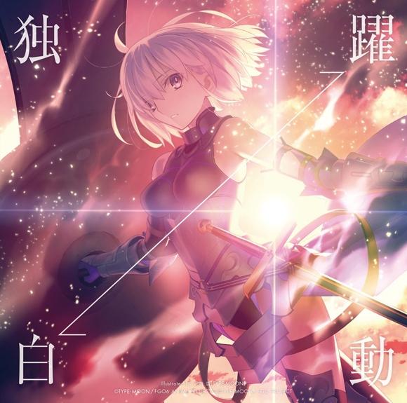 【主題歌】劇場版 Fate/Grand Order -神聖円卓領域キャメロット- 前編 Wandering; Agateram 主題歌「独白」/坂本真綾 初回限定盤(FGO盤)