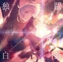 【主題歌】劇場版 Fate/Grand Order -神聖円卓領域キャメロット- 前編 Wandering; Agateram 主題歌「独白」/坂本真綾 通常盤(FGO盤)の画像