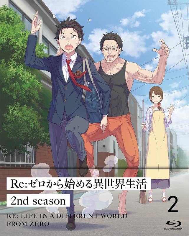【Blu-ray】TV Re:ゼロから始める異世界生活 2nd season 2