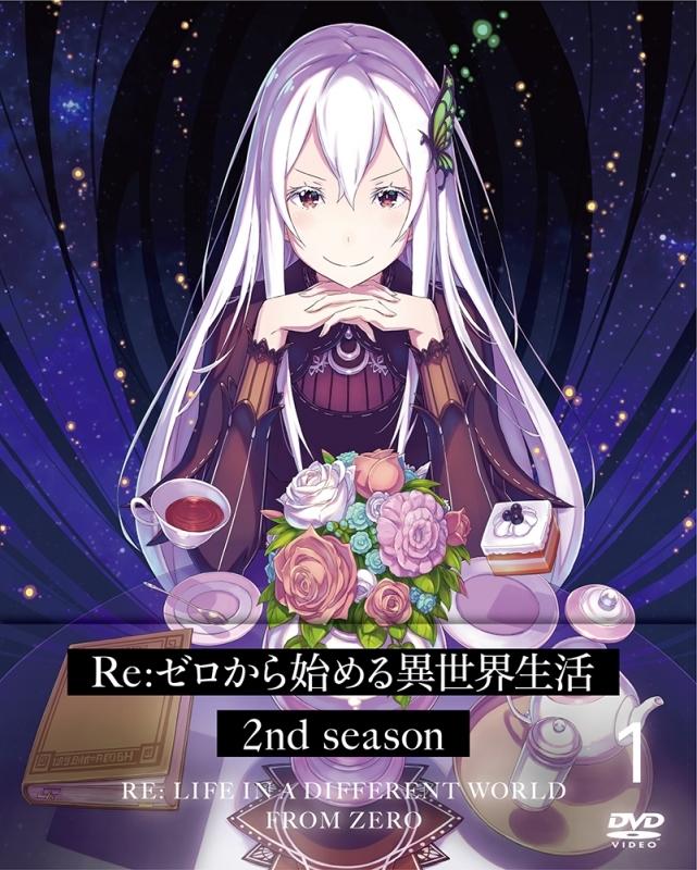 【DVD】TV Re:ゼロから始める異世界生活 2nd season 1