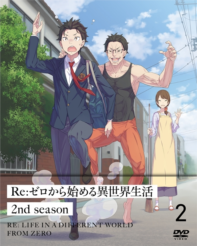 【DVD】TV Re:ゼロから始める異世界生活 2nd season 2