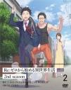 【DVD】TV Re:ゼロから始める異世界生活 2nd season 2の画像