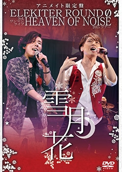 【DVD】ELEKITER ROUND 0 3rd.ワンマンライブ HEAVEN OF NOISE 2015ツアー ~雪月花~ アニメイト限定版