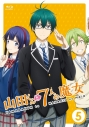 【Blu-ray】TV 山田くんと7人の魔女 Vol.5の画像