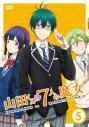 【DVD】TV 山田くんと7人の魔女 Vol.5の画像