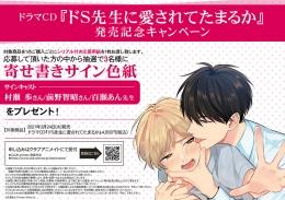 ドラマCD『ドS先生に愛されてたまるか』発売記念キャンペーン画像