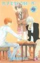 【コミック】ハチミツとクローバー(9)の画像