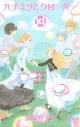 【コミック】ハチミツとクローバー(10)の画像