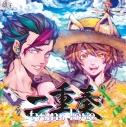 【ドラマCD】二重奏 -twins love- 通常盤(CV.えろ漫画家ピクピクン先生☆、久喜大)の画像