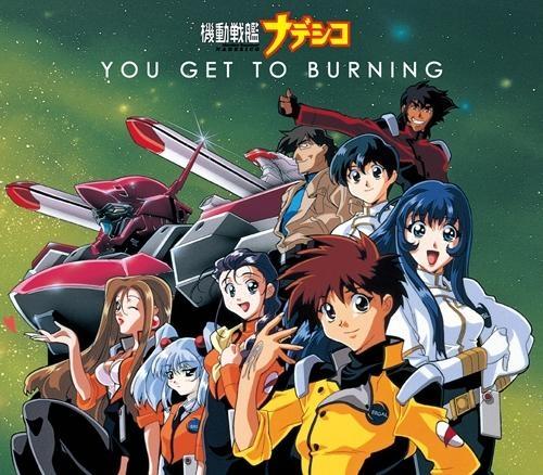 【主題歌】TV 機動戦艦ナデシコ 主題歌「YOU GET TO BURNING」/松澤由実