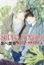 【コミック】SUPER LOVERS(8)の画像