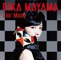 【主題歌】TV アカメが斬る! OP「Liar Mask」/真山りか 初回生産限定盤の画像