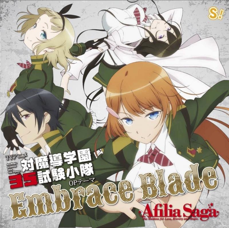 【主題歌】TV 対魔導学園35試験小隊 OP「Embrace Blade」/アフィリア・サーガアニメコラボ盤