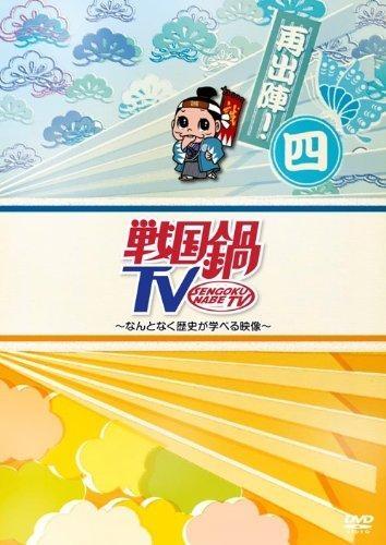【DVD】TV 戦国鍋TV ~なんとなく歴史が学べる映像~ 再出陣! 四