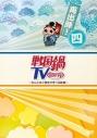 【DVD】TV 戦国鍋TV ~なんとなく歴史が学べる映像~ 再出陣! 四の画像