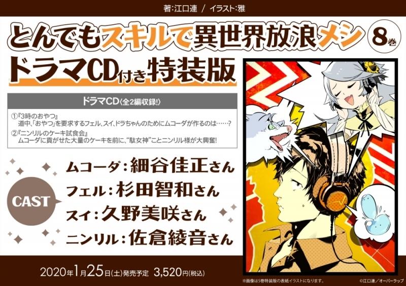【小説】とんでもスキルで異世界放浪メシ(8) 石窯焼きピザ×生命の神薬 ドラマCD付き特装版