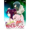 【DVD】TV 戦国コレクション Vol.06の画像