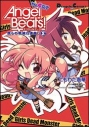 【コミック】Angel Beats! The4コマ(2) 僕らの戦線行進曲♪の画像