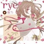 【アルバム】鹿乃/rye 初回限定盤